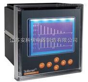 安科瑞ACR330ELH多功能网络仪表
