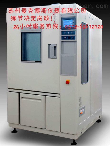 MKBS-D22太仓无锡冷热冲击试验箱