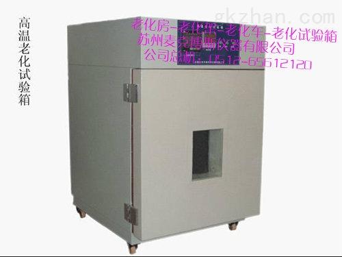 苏州MKBS-2114耐黄老化试验箱