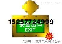 BXE8400防爆标志灯防爆疏散灯防爆吸顶灯增安型防爆灯