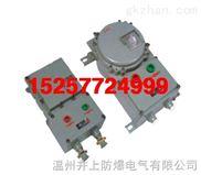 BQD53防爆电磁起动器防爆防腐接线箱防爆插接装置防爆连接器