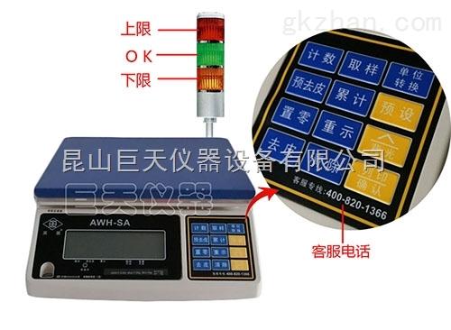 济南报警秤(三色报警灯) 英展电子秤awh-sa-3kg