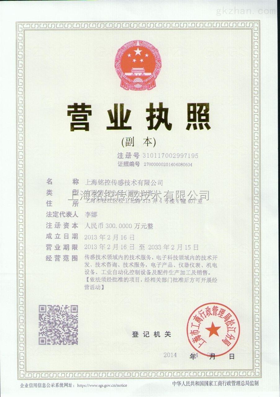 上海铭控传感技术有限公司