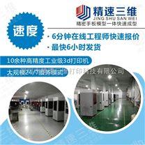 精密工业3d打印机