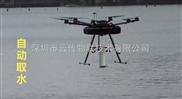 水库水质监测仪器|无人机在线取水采样器