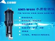 水质监测仪器|无人机水质多参数监测设备