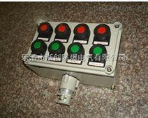 BZA53-A2C2D1防爆型按钮盒 防爆按钮箱