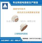 湖北武汉三维陶瓷电路板定制加工
