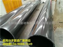 65-630mm天津超高分子量聚乙烯管