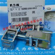 OELLER伊顿穆勒塑壳断路器盒式接线端子NZM2-250-XKC