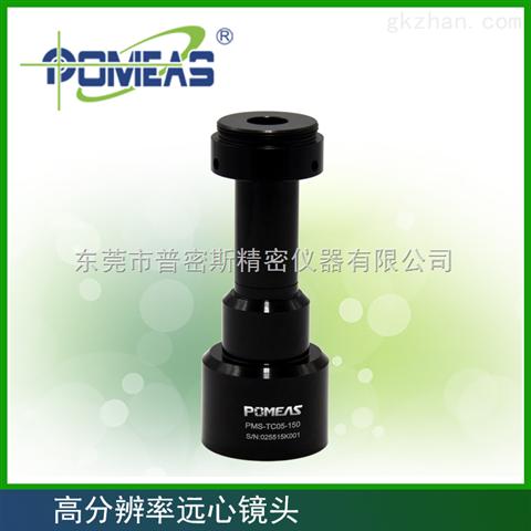 普密斯-高分辨率远心镜头PMS-TCM05-110CO