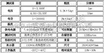 中西(LQS)智能蓄电池电导测试仪 型号:TY13-OBT-6650库号:M396703
