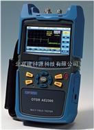 AE2300光时域反射分析仪(OTDR)