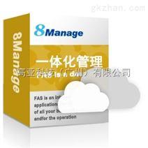 8Manage大型企業管理軟件