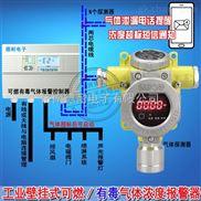 壁挂式氯气气体报警器