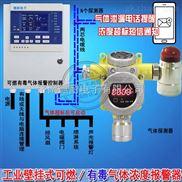 防爆型二氧化碳泄漏报警器,可燃气体报警装置报价
