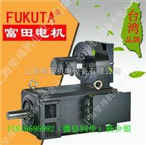 台湾富田伺服电机、变频电机、感应刹车电机