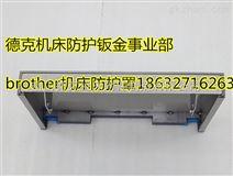 台中精机Vcenter-85伸缩防护板