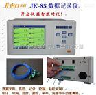 JK-8S数据记录仪器厂家