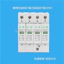 浙江20KA防雷电涌保护器雷翔防雷LX-D20浪涌保护器