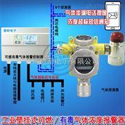 工业用氯气气体报警器,气体泄漏报警装置安装厂家