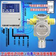 工业用乙醇浓度报警器,燃气报警器生产厂家