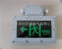 防爆安全出口指示灯