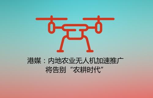 """港媒:内地农业无人机加速推广 将告别""""农耕时代"""""""