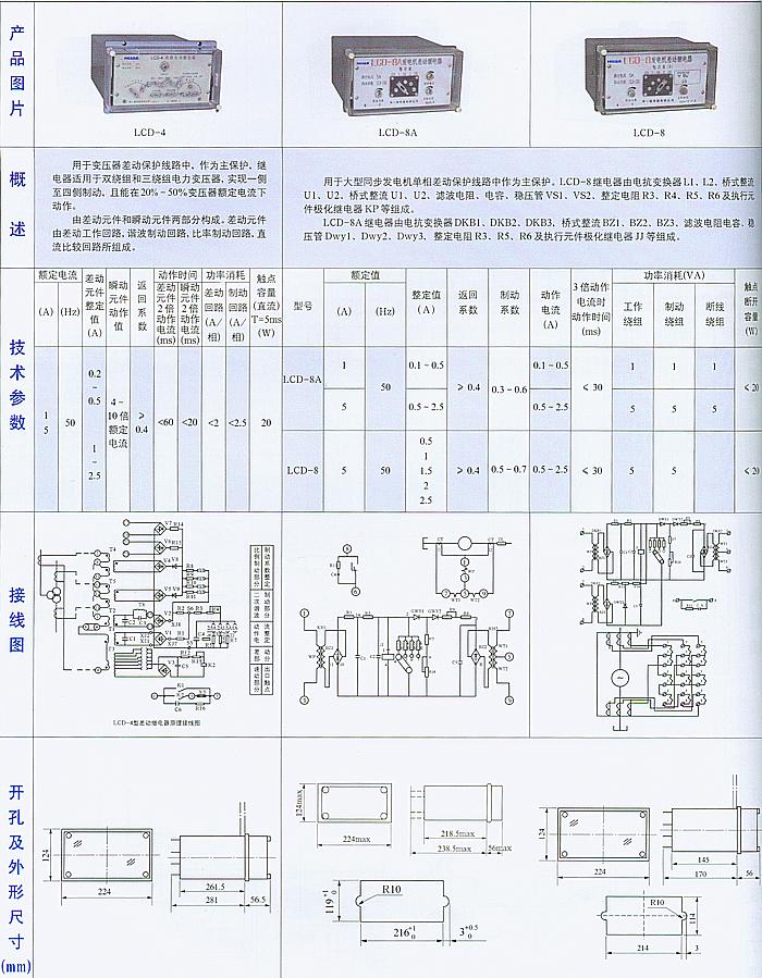 厂家直销lcd-4差动继电器(上海永上继电器厂)