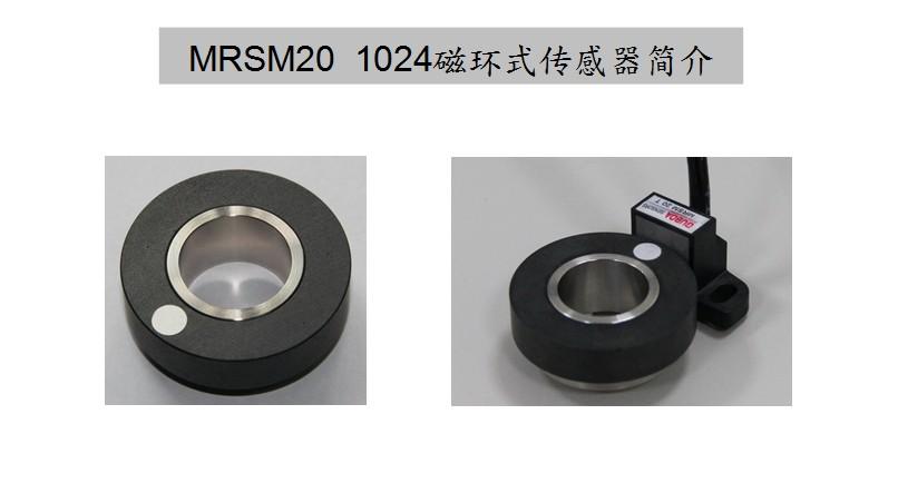 mrsm20磁环式编码器
