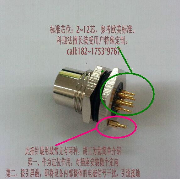 M12 四芯,5芯法兰插座