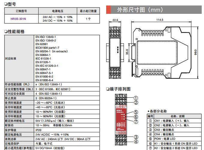 优势和泉继电器模块,idec继电器模块结构图
