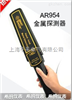 AR954手持式金属探测器