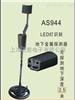 希玛AS-944希玛AS-944地下金属探测器AS944