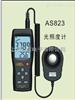 希玛AS-823希玛AS-823分体式照度计AS823