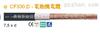 CF330.D高柔性动力电缆